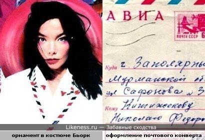 Бьорк vs почта СССР