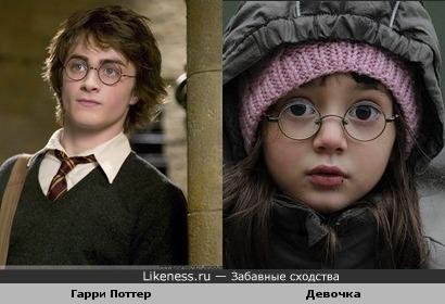 Гарри Поттер похож на эту девочку