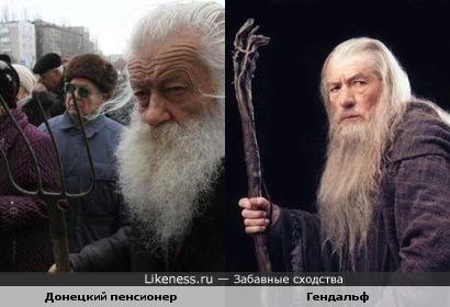 Донецкий пенсионер похож на Гендальфа