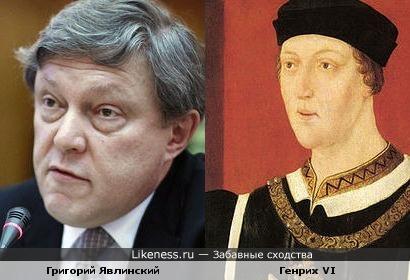 Явлинский похож на Генриха VI