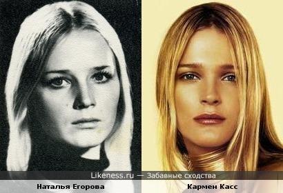 Наталья Егорова и Кармен Касс