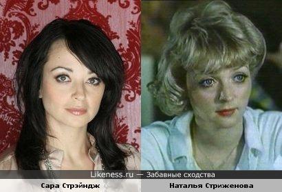 Сара Стрэйндж и Наталья Стриженова