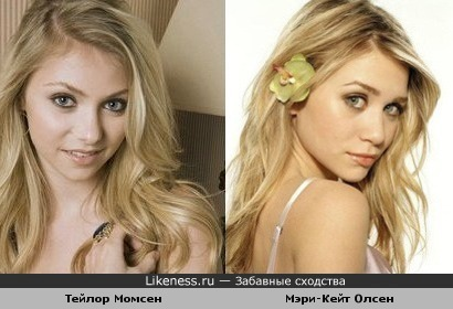 Тейлор Момсен и Мэри-Кейт Олсен
