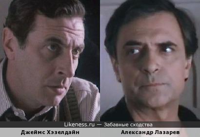 Джеймс Хэзелдайн и Александр Лазарев