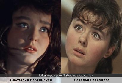 Вертинская и Селезнева в юности были похожи