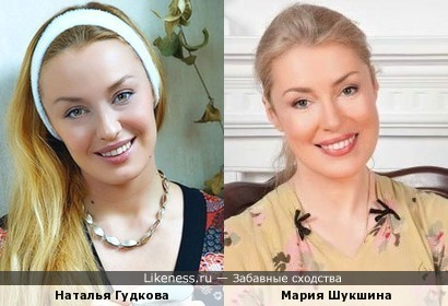 Наталья Гудкова и Мария Шукшина похожи