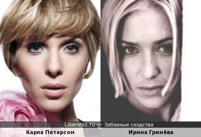 Карла Петерсон и Ирина Гринёва похожи