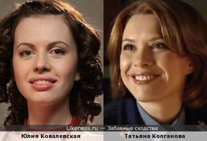 Юлия Ковалевская и Татьяна Колганова похожи