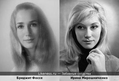 Бриджит Фоссе и Ирина Мирошниченко