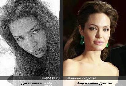 Дагестанка похожа на Анджелину Джоли