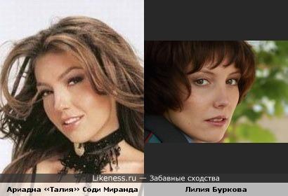 Певица Талия похожа на актрису Лилию Буркову