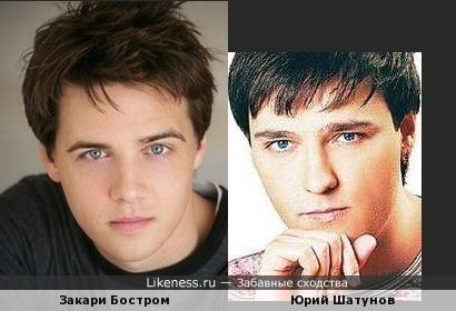 Закари Бостром похож на Юрия Шатунова