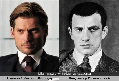 Николай Костер-Вальдау и Владимир Маяковский