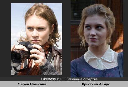 Кристина Асмус похожа на Марию Машкову