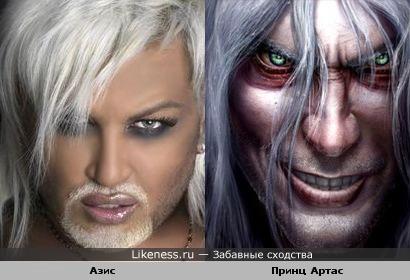 Азис и Принц Артас