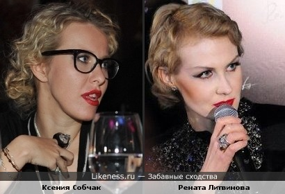Ксения Собчак похожа на Ренату Литвинову