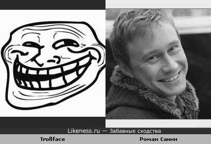 Trollface похож на Романа Санина