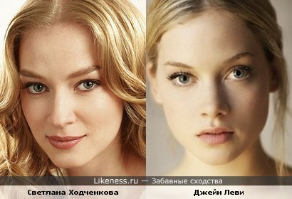 Светлана Ходченкова похожа на Джейн Леви