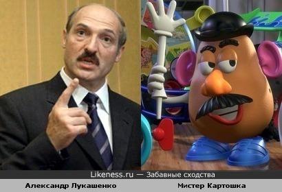 Лукашенко похож на Мистера Картошку
