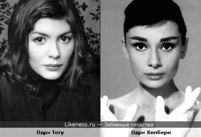 Обе Одри похожи друг на друга