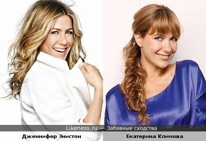 Улыбающиеся Дженнифер Энистон и Екатерина Климова похожи