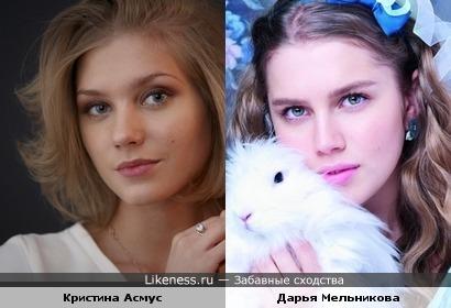 Кристина Асмус и Дарья Мельникова похожи