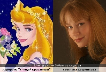 Светлана Ходченкова настоящая Спящая Красавица