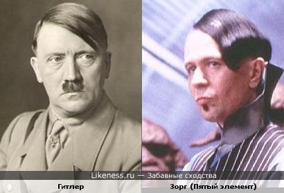Гитлер и Зорг из Пятого элемента