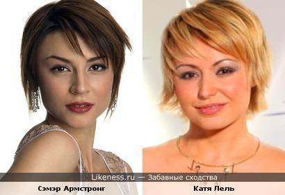 Катя Лель и Сэмэр Армстронг похожи как сестры)