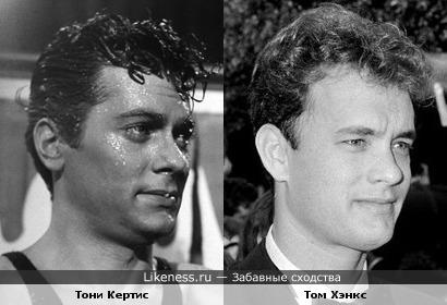 Тони Кертис и Том Хэнкс