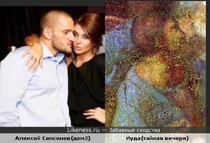 Алексей Самсонов напомнил фреску Давинчи
