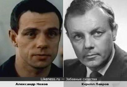 Александр Мохов похож на Кирилла Лаврова