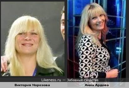 Анна Ардова и Виктория Морозова похожи