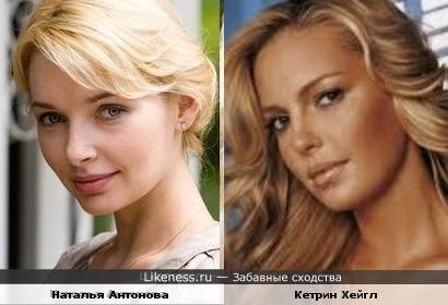 Наталья Антонова и Кетрин Хейгл похожи