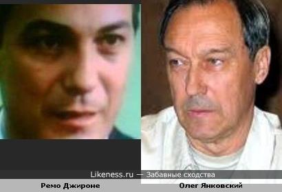 Ремо Джироне и Олег Янковский похожи