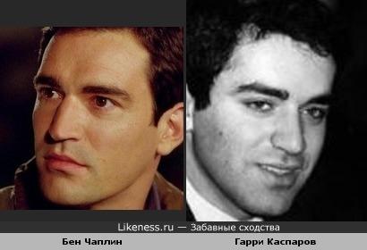 Бен Чаплин похож на Каспарова