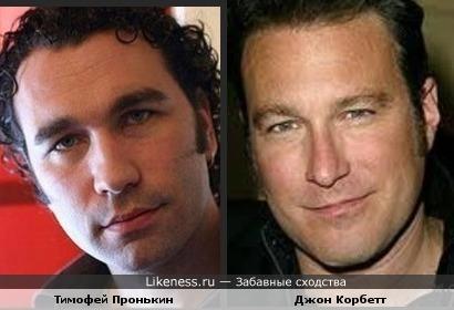 Тимофей Пронькин и Джон Корбетт чем -то похожи