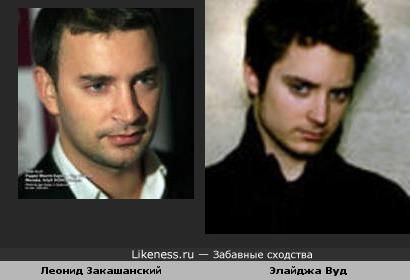 Элайджа Вуд и Леонид Закашанский