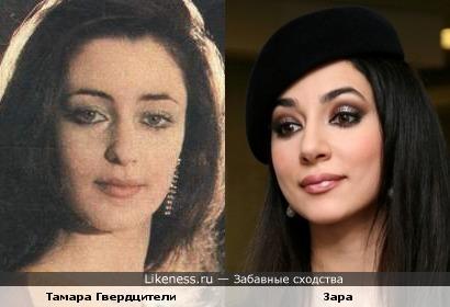 Тамара Гвердцители и Зара