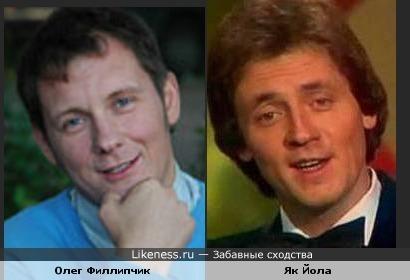 Олег Филлипчик и Як Йола