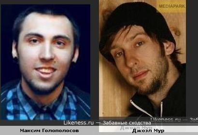 Максим Голополосов и Джоэл Мур