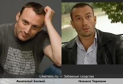 Анатолий Белый -похудевший Михаил Терехин