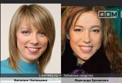 Наталья Мальцева и Надежда Ермакова