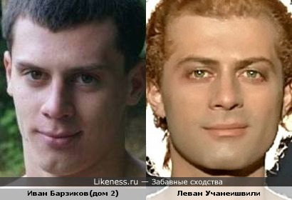 Иван Барзиков и Леван Учанеишвили