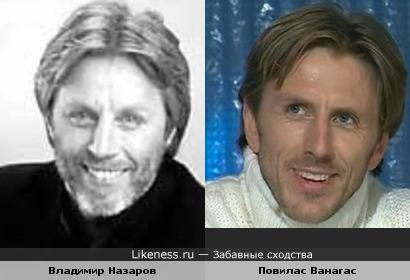 Владимир Назаров и Повилас Ванагас