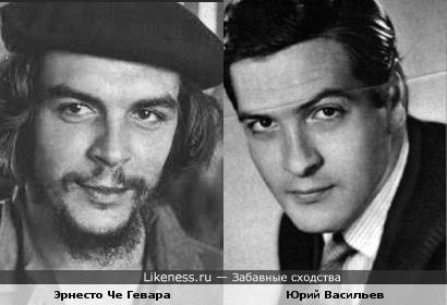 Юрий Васильев похож на великого Че