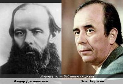 Федор Достоевский и Олег Борисов