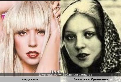Ох,уж эта Гага,на всех она похожа))))