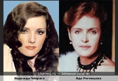 Надежда Чепрага и Ада Роговцева