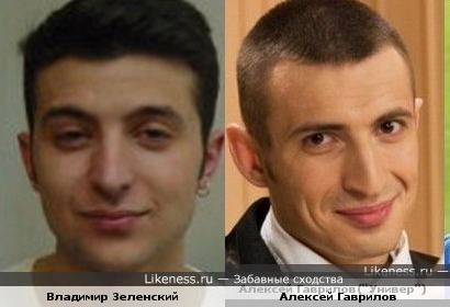 Владимир Зеленский и Алексей Гаврилов